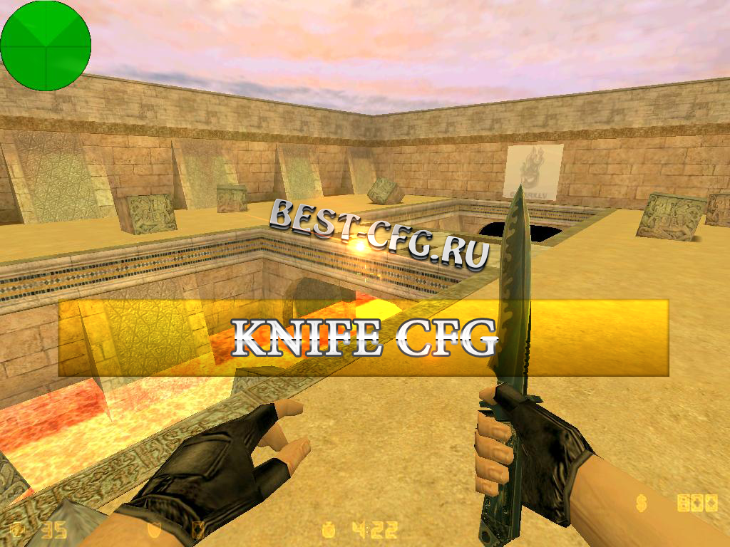 Конфиг {cfg} для knife Counter-Strike 1.6