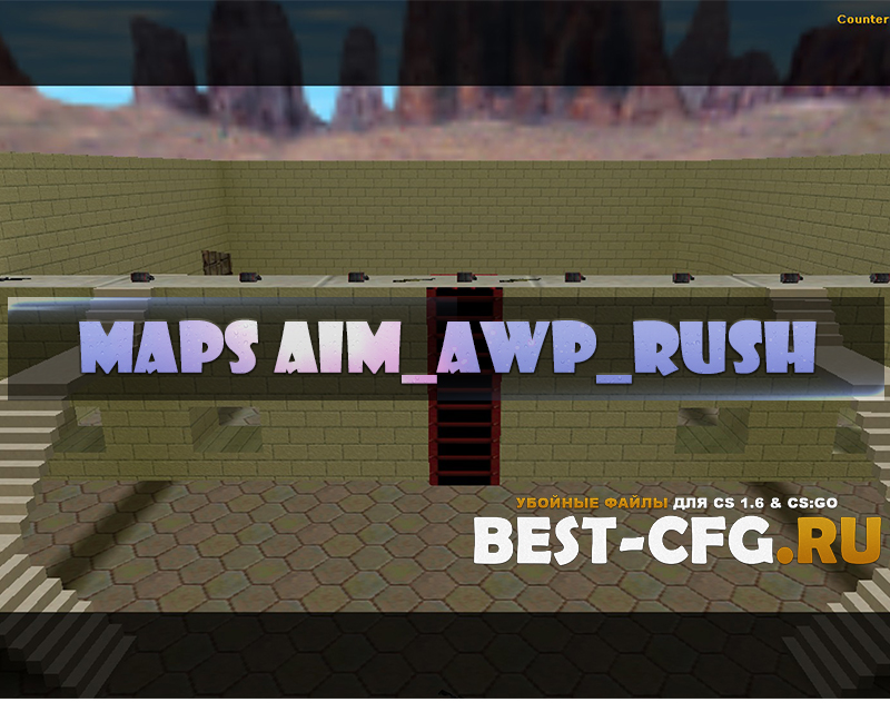 Карта aim_awp_rush для cs 1.6