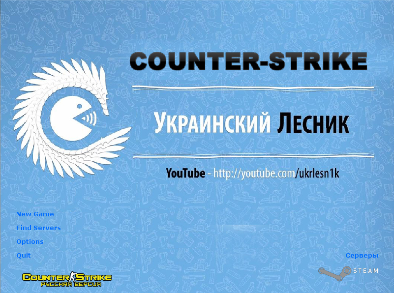 Скачать counter-strike 1.6  - Украинский лесник