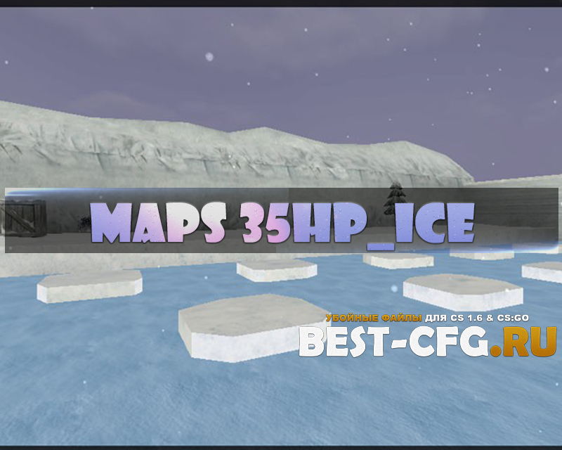 Карта 35hp_Ice для CS 1.6