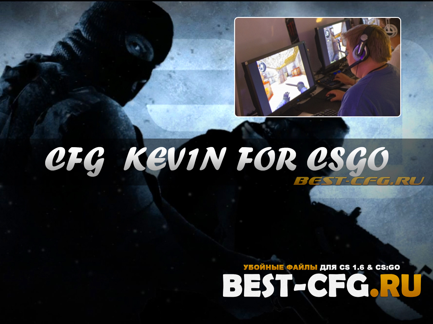 Конфиг kev1n для CSGO | cfg kev1n for csgo