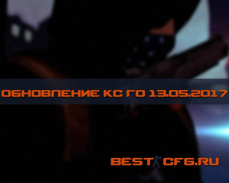 Обновление кс го 03.05.2017 - #bestcfgru