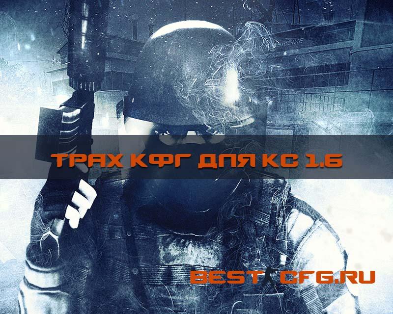 ТРАХ КФГ ДЛЯ КС 0.6 - #bestcfgru