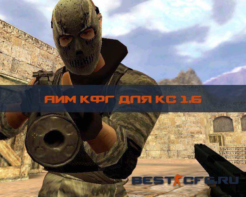 Новый аим кфг на кс 0.6 0017 возраст - best-cfg.ru