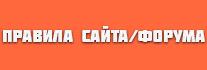 Правила сайта best-cfg.ru - лучшие кфг